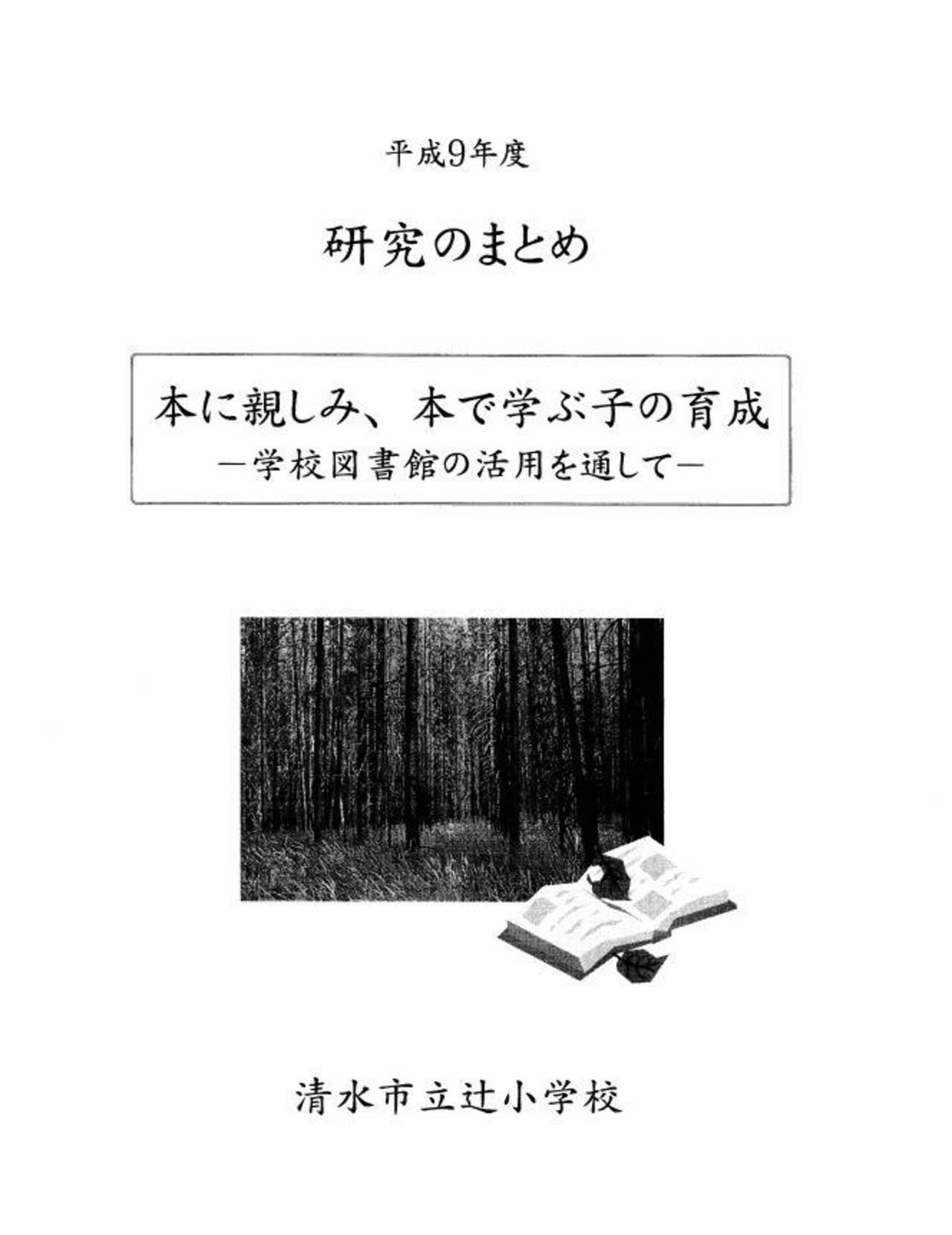 Contest Genre 公益財団法人 図書館振興財団